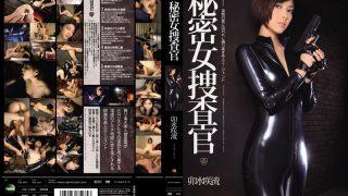 IPZ-321 Usui Saryuu, Jav Censored