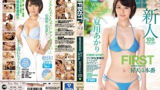 IPZ-865 Natsukawa Akari, Jav Censored