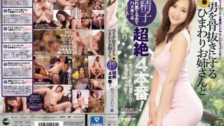 IPZ-866 Yuuzuki Himawari, Jav Censored