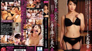 JUX-943 Ooshima Yuuka, Jav Censored
