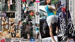 JUY-034 Natsume Iroha, Jav Censored