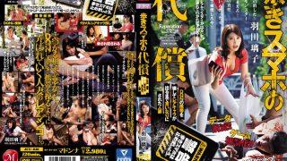 JUY-040 Hata Riko, Jav Censored