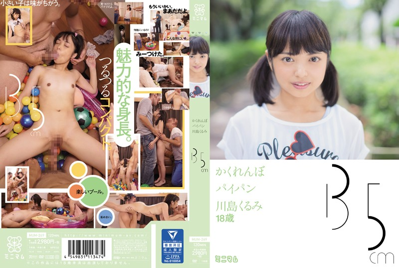Shaved jav star minami asaka full dvd pt1 of 2 6