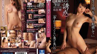 PGD-919 Honda Misaki, Jav Censored