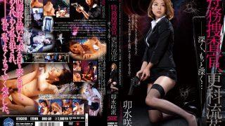 SHKD-581 Usui Saryuu, Jav Censored