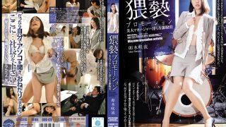 SHKD-620 Usui Saryuu, Jav Censored