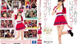 SNIS-803 Hashimoto Arina, Jav Censored
