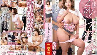VENU-659 Haduki Naho, Jav Censored