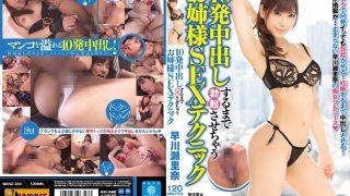 WANZ-334 Hayakawa Serina, Jav Censored