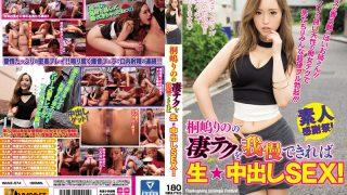 WANZ-574 Kirishima Rino, Jav Censored