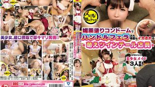 HAR-056 Jav Censored