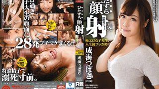 HIZ-013 Narumi Tsubasa, Jav Censored
