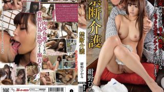 GVG-102 Konno Hikaru, Jav Censored