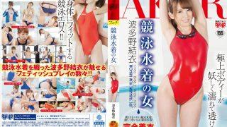 FSET-617 Hatano Yui, Jav Censored