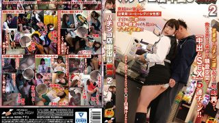 NHDTA-935 Onoue Wakaba, Jav Censored
