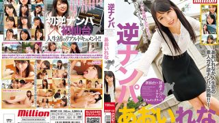 MKMP-132 Aoi Rena, Jav Censored