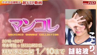 gachinco gachig246 Jav Uncensored