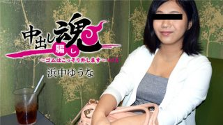 heyzo 1384 Jav Uncensored
