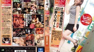 IPZ-896 Satomi Yuria, Jav Censored