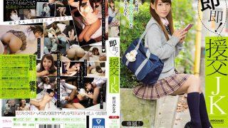 MIDE-397 Hatsukawa Minami, Jav Censored