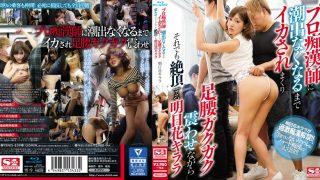 SNIS-839 Asuka Kirara, Jav Censored