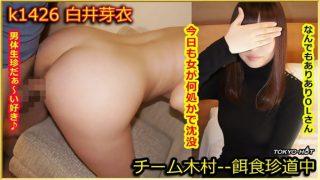 tokyo-hot k1426 Jav Uncensored
