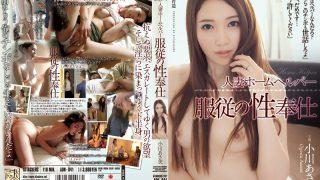 ADN-041 Ogawa Asami, Jav Censored