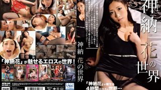 AVSW-046 Kanou Hana, Jav Censored