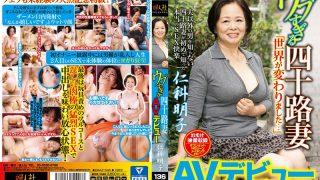 EMAZ-345 Nishina Akiko, Jav Censored