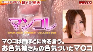 gachinco gachig247 Jav Uncensored