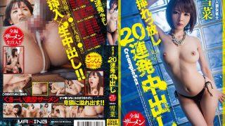 MXGS-720 Yukina, Jav Censored