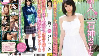 MXGS-890 Ishigami Satomi, Jav Censored