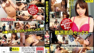 SUPA-118 Jav Censored