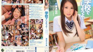 IPZ-378 Minami Nami, Jav Censored