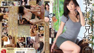 JUX-517 Kasumi Kaho, Jav Censored