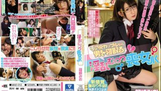 MIAE-012 Shinosaki Mio, Jav Censored
