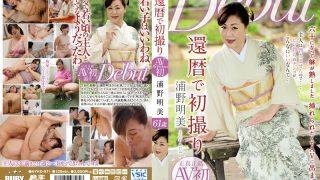 NYKD-071 Urano Akemi, Jav Censored