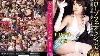 URGF-002 Arimura Chika, Jav Censored