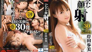 HIZ-015 Kishida Ayumi, Jav Censored