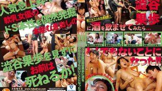 MCT-012 Shibuya Kaho, Jav Censored
