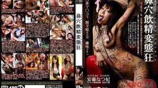 ARMD-775 Masaki Nao, Jav Censored