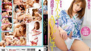 HVG-011 Hitomi Emiri, Jav Censored