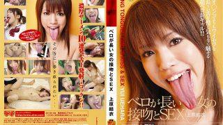 FSET-104 Uehara Yui, Jav Censored