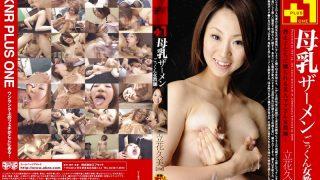 FSET-154 Tachibana Kumi, Jav Censored
