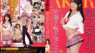FSET-260 Saotome Rui, Jav Censored