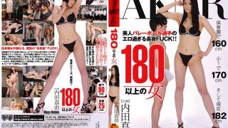 FSET-264 Uchida Mayu, Jav Censored