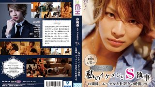 GRCH-211 Jav Censored