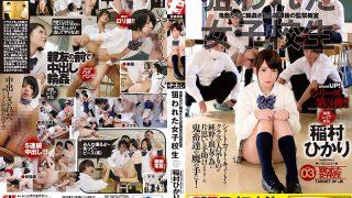 IENE-751 Inamura Hikari, Jav Censored