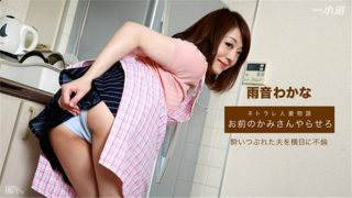 1pondo 020117_475 Jav Uncensored