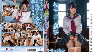 SDAB-012 Suzumi Misa, Jav Censored